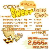 通常4450円が店長決死の送料無料2555円!!