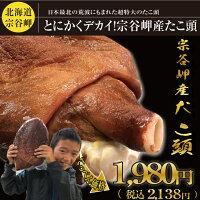 【北海道最北宗谷岬産】超特大刺身用たこ頭(蛸タコ)1.5kg以上