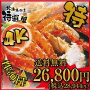 タラバガニ たっぷり たらば蟹