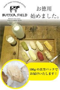 老舗旅館「川島旅館」が作る<100%北海道素材>バターフィールド