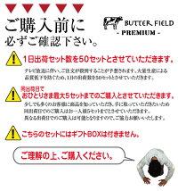 老舗旅館「川島旅館」が作る<100%北海道素材>バターフィールド3本セット