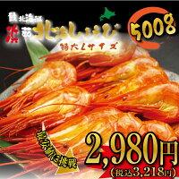 Lサイズ極上品の北海シマエビ500g