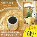 ★北海道豊富牛乳と赤玉卵使用★ホールシフォンケーキ17cm 16セット...