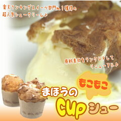 ★ 送料無料 ★ お試しセット ♪特級赤玉卵を使用『まほうのcupシュー★カスタード&チョコ』…