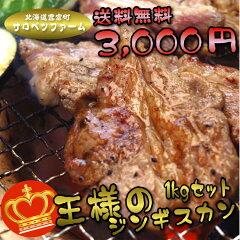 特製ダレに漬け込んだ約1cmの極上厚切りロースジンギスカン!【送料無料】これがラム肉?!肉厚...