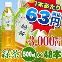 【お茶 ペットボトル 500ml】緑茶500ml×48本【送料無料!!】鹿児島産茶葉100%使用 トライアルカンパニープライベートブランド お茶|ペットボトル |