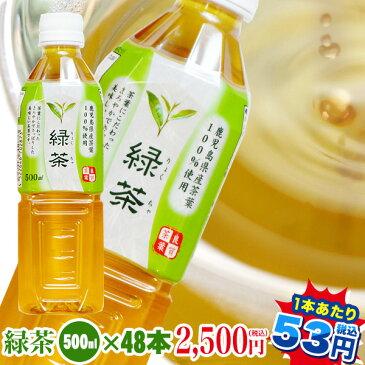 【お茶 ペットボトル 500ml】緑茶500ml×48本【送料無料!!】鹿児島産茶葉100%使用 トライアルカンパニープライベートブランド お茶 ペットボトル  