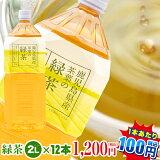 【お茶 ペットボトル 2l 】緑茶2L×12本【1本当り100円|九州・中国エリアは送料無料】鹿児島産茶葉100%使用 トライアルカンパニープライベートブランド お茶|ペットボトル |