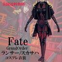 Fate/Grandorder ランサー/スカサハ コスプレ衣装フェイトコスプレ衣装 送料無料 UWOWOコス