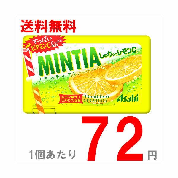 【送料無料】ミンティア しゅわっとレモンC 1ケース(200入)