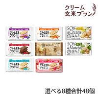 【送料無料】クリーム玄米ブラン選べる8種×各6個合計48個まとめ買い