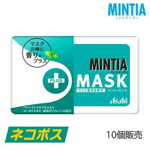 ミンティア +MASK ペパーミント 1パック 10個入 アサヒグループ食品 ネコポス対応 代金引換不可