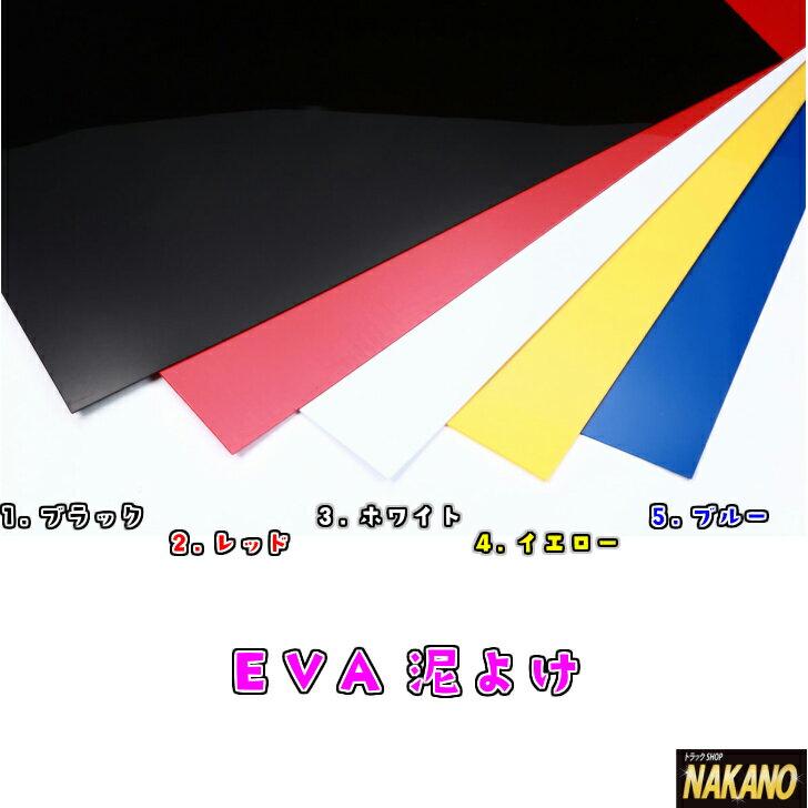 【軽トラ用 純正タイプ EVAドロヨケ 1400×300mm<厚み2mm>】軽トラックの1枚ものサイズの泥よけ♪ EVAだから細かいサイズの調整も楽々(ブラック・レッド・ホワイト・イエロー・ブルーから選択) 長タレ/たれゴム/どろよけ/黒色/赤色/白色/黄色/青色画像