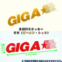 【トラック用車種別ステッカー GIGA★】NAKANOオリジナル♪ボ...