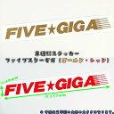 【トラック用車種別ステッカー FIVE☆GIGA】NAKANOオリジナル...
