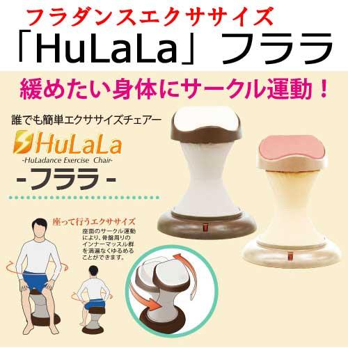 1000円OFFクーポン発行中♪フラダンスエクササイズ 「HuLaLa」フララ エクササイズチェア フララ