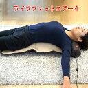 2000円クーポン付きライフフィットエアー4 LIFE FIT エアー4 ストレッチエアーマット Fit005 新型エアーストレッチ その1