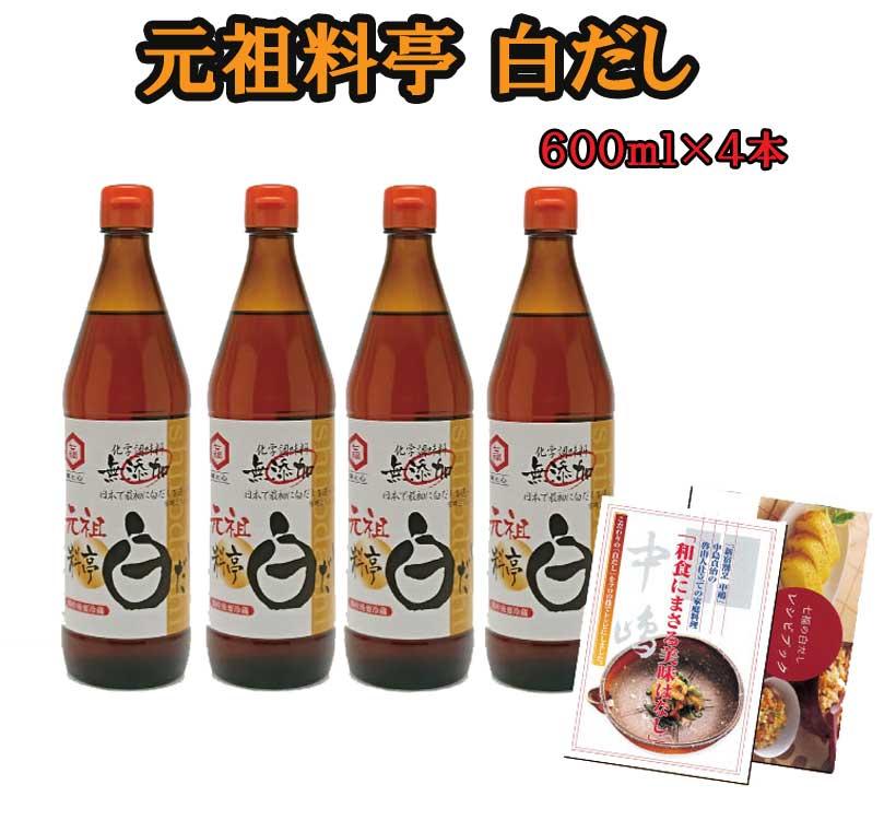 七福醸造「元祖料亭白だし」600ml×4本セット(レシピ付) 無添加 防腐剤不使用 有機JAS白醤油使用