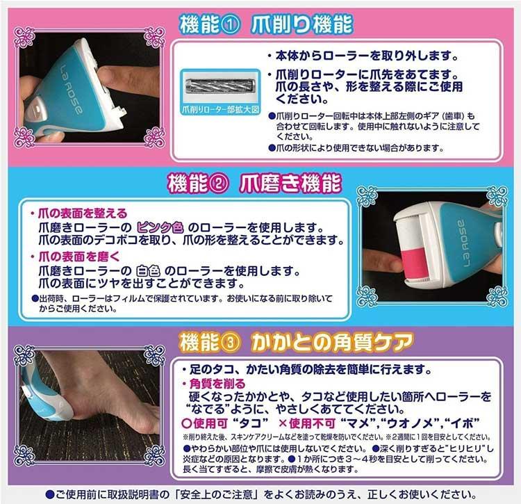 LAROSE電動爪削り&角質ケアローラー【PLJ-N300V2】(USB充電)ビューティーケアV2
