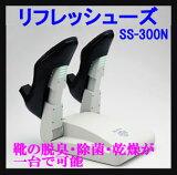 ◎リフレッシューズ美人パック特典付♪アイボリーホワイト()SS-300N