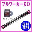 ★10倍★ブルーワーカーXO(ハードタイプ)FB-2015 ケース+DVD付ブルワーカー