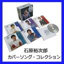 石原裕次郎 カバーソング・コレクションCD5枚組【送料無料】