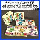 カバー・ポップスの夜明けーTHE BEGINNING OF JAPANESE COVER POPSー CD5枚組【送料無料】