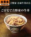 「吉野家の牛丼」をご家庭で!「吉野家 牛丼 30袋」 冷凍牛丼の具 30食セット