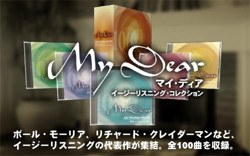 マイディア イージーリスニング・コレクション CD5枚組(My Dear)