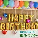 40cm アルファベット バルーン 風船 ゴールド HAPPY BIRTHDAYハッピーバースデー 選べる8カラー (二次会、誕生日、パーティー)メール便送料無料