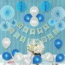 誕生日 飾り付けセット HAPPY BIRTHDAY ブルー系 男の子 デコレーション おしゃれ 海外 ガーランド パーティーグッズ ペーパーファン ハニカムボール バルーン