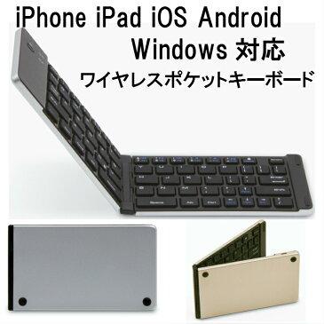 折りたたみ式ワイヤレス ポケットキーボード iPhone iPad Androidスマホ Bluetooth アイパッド タブレット スマートフォン