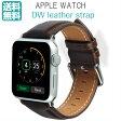 アップルウォッチ 交換用バンド DWレザーストラップ 38mm 42mm 時計用ベルト簡単交換 アダプター付き Apple Watch 【メール便送料無料】
