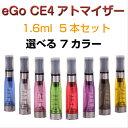 ego CE4アトマイザー【5本セット】電子タバコ 1.6m...