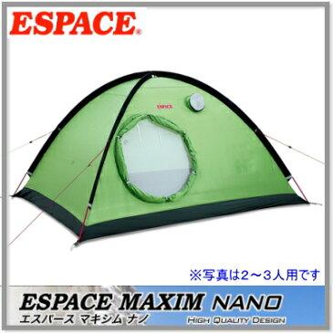 ESPACE エスパース・マキシム ナノミニ1〜2人用