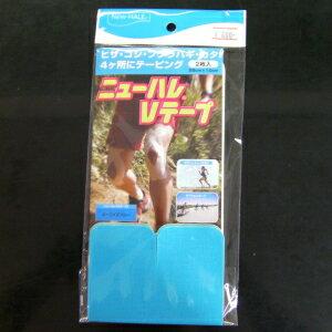 新発想のV型テープで膝・腰・脹脛・肩をサポート!【メール便対応OK!】New HALE ニューハレ ...