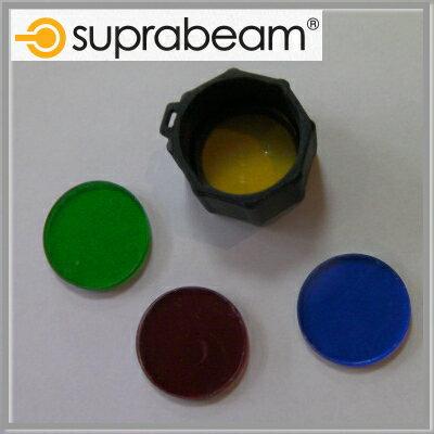 suprabeam スプラビームカラーフィルターセット