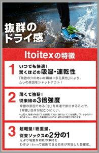 【ネコポス送料無料!】Itoitexイトイテックスランニングソックスセミロング【男女兼用】