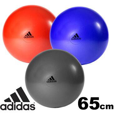 【あす楽◆新発売◆送料無料】adidas(アディダス)NEWジムボール 65cm ADBL-13246(バランスボール)