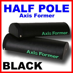 【あす楽★送料無料★トレパラ価格】 ハーフポール(2個セット)Axis Former ブラック…