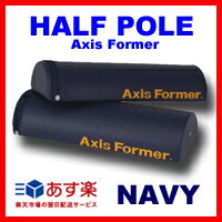 【あす楽★送料無料★トレパラ価格】 ハーフポール(2個セット)Axis Former ネイビー…