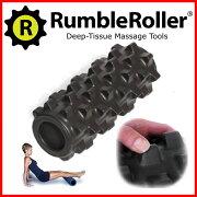RumbleRoller ランブルローラー コンパクト スモール ブラック フォーム ローラー トリガー ポイント リリース