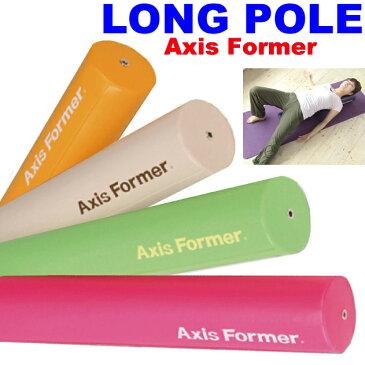 【あす楽★送料無料★安心安全設計】 ロングポール Axis Former カラー 身体のコアストレッチ ポールエクササイズに!