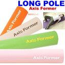 安心安全設計 ロングポール Axis Former カラー 最新の環境ホルモンを含まない素材 軽量で...