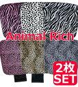 【最安値に挑戦】【アウトレット商品】シングルクッション2枚セット クッション 豹柄 アニマル柄 6種類