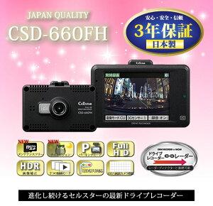 【最安値に挑戦】ドライブレコーダー 3年保証 セルスター 日本製 ドラレコ 高画質 タッチパネル CSD-660FH 200万画素 HDR FullHD録画 ナイトビジョン 駐車監視機能搭載