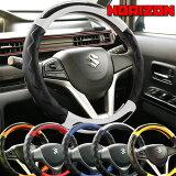 【送料無料】ハンドルカバー ホライゾン ステアリングカバー Sサイズ 軽自動車 普通車 Sサイズ36.5〜37.9cm