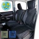 シートカバー 抗菌シリーズ 3カラー フリーサイズ 軽自動車 普通車 ミニバン コンパクトカー