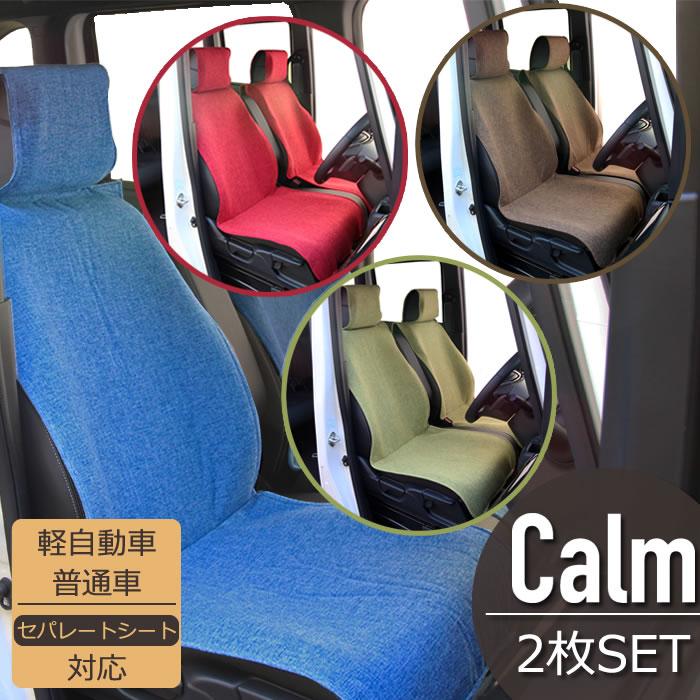 【5%OFFクーポン配布中】シートカバー 2枚セット カーム フリーサイズ 4カラー 普通・軽自動車対応画像