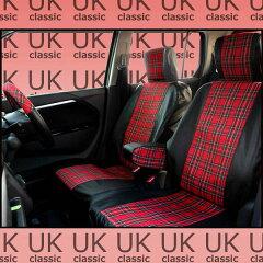 シートカバー チェック柄前席用 UK-4712汎用シートカバー (大・小2種類肘カバー入り)【シート・カバー/seatcover/かわいい/軽自動車】